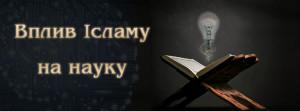 nauka_ukr