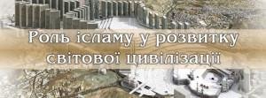 civ_islam_ukr