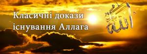 Allah_ukr