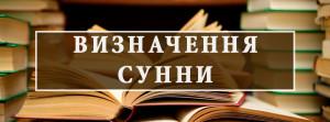sunnah_ukr