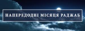 rajab_ukr