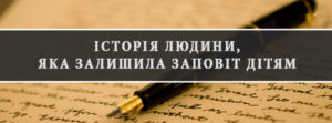 zaveshanie_ukr
