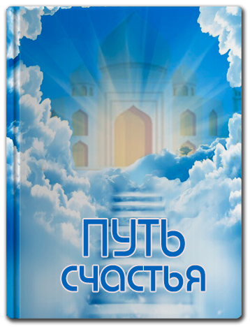 put-schastya