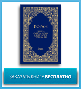 Заказать Коран